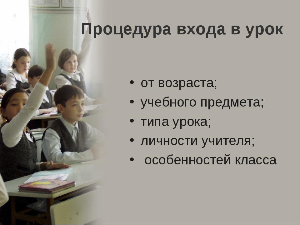 Процедура входа в урок от возраста; учебного предмета; типа урока; личности у...