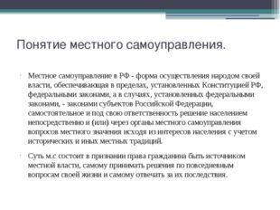 Понятие местного самоуправления. Местное самоуправление в РФ - форма осуществ