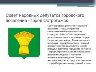 Совет народных депутатов городского поселения - город Острогожск Совет народн