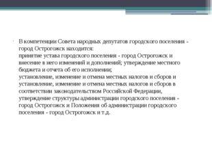 В компетенции Совета народных депутатов городского поселения - город Острогож