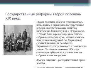 Государственные реформы второй половины XIX века. Вторая половина XIX века оз