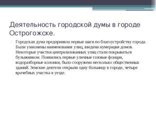 Деятельность городской думы в городе Острогожске. Городская дума предприняла