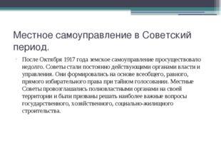 Местное самоуправление в Советский период. После Октября 1917 года земское са