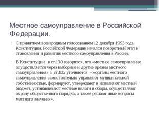Местное самоуправление в Российской Федерации. С принятием всенародным голосо