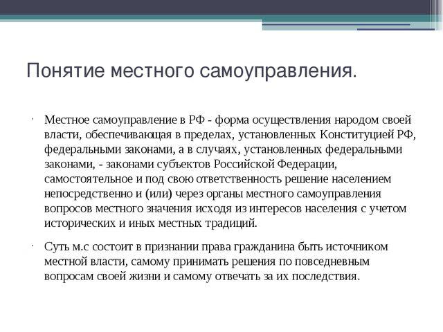 Понятие местного самоуправления. Местное самоуправление в РФ - форма осуществ...
