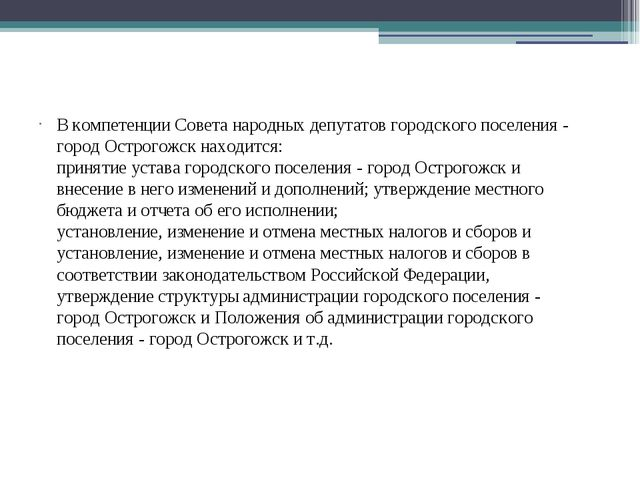 В компетенции Совета народных депутатов городского поселения - город Острогож...
