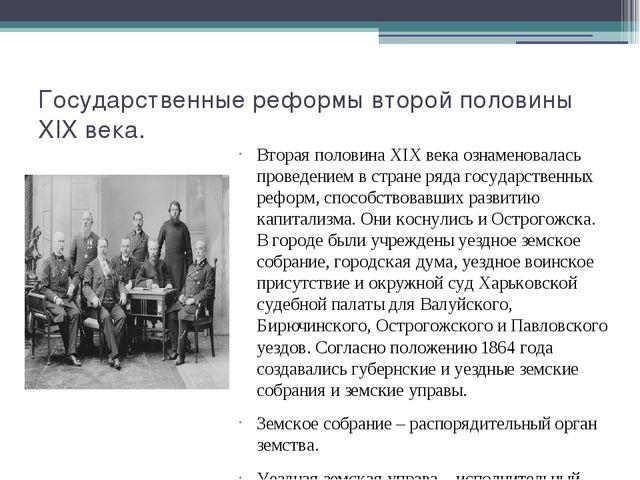 Государственные реформы второй половины XIX века. Вторая половина XIX века оз...