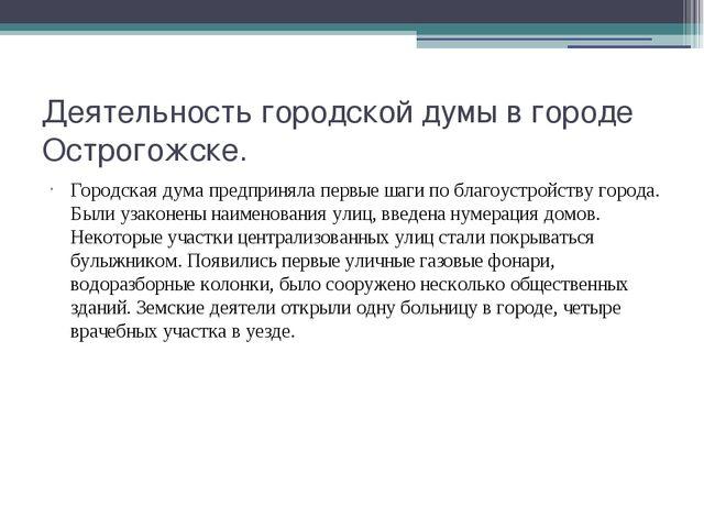Деятельность городской думы в городе Острогожске. Городская дума предприняла...