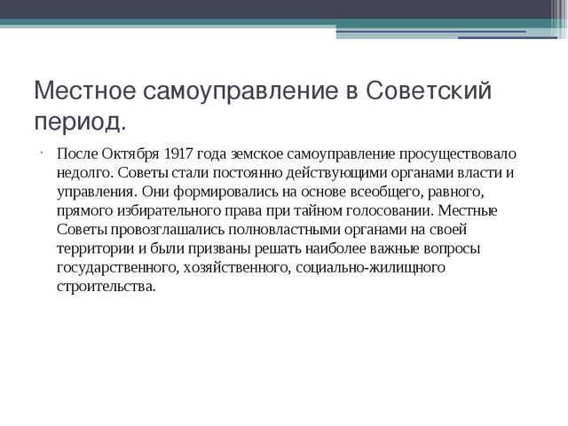 Местное самоуправление в Советский период. После Октября 1917 года земское са...