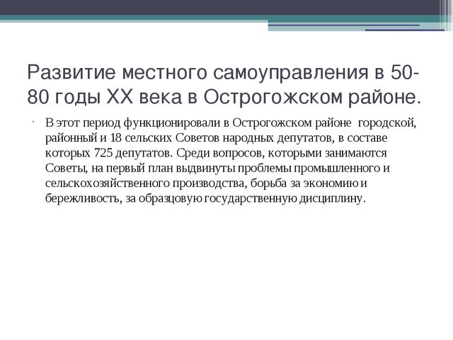 Развитие местного самоуправления в 50-80 годы XX века в Острогожском районе....