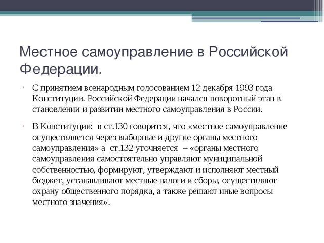 Местное самоуправление в Российской Федерации. С принятием всенародным голосо...