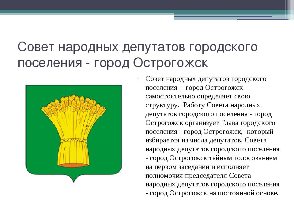 Совет народных депутатов городского поселения - город Острогожск Совет народн...