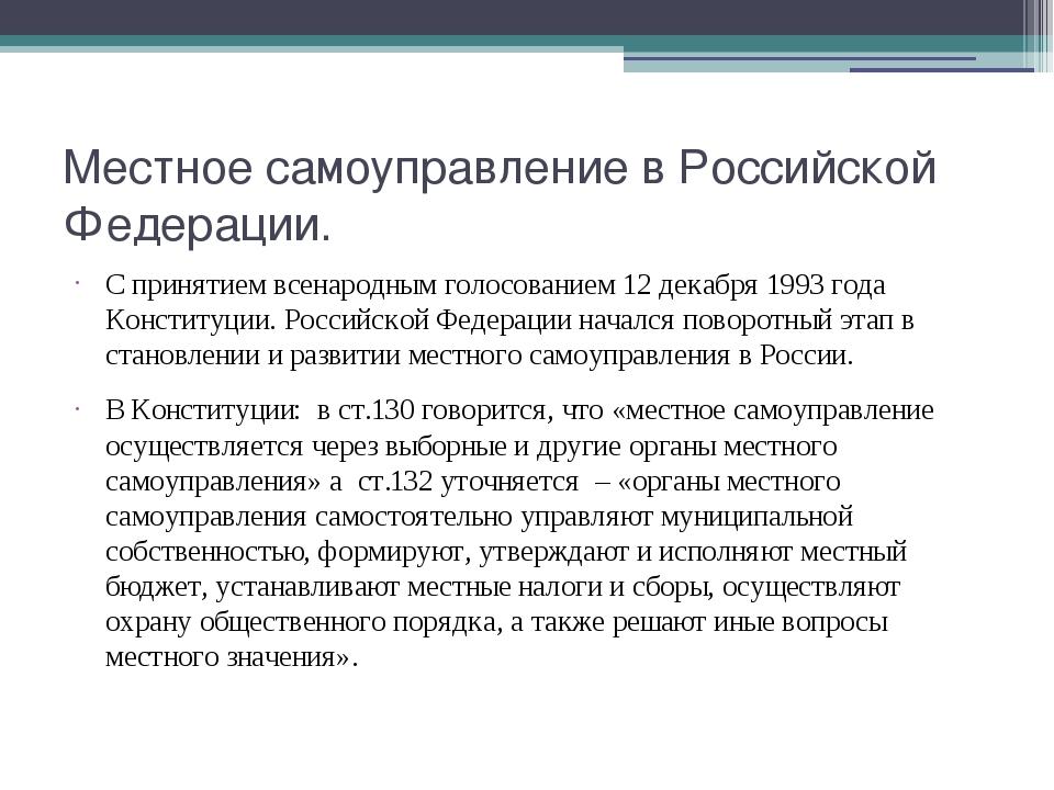 Местное самоуправление в российской федерации кратко