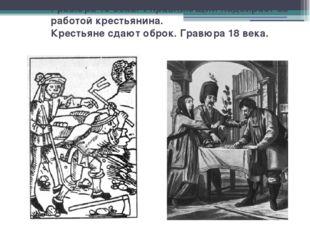 Гравюра 15 века. Управляющий надзирает за работой крестьянина. Крестьяне сдаю