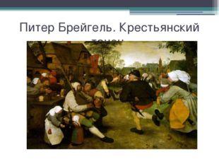 Питер Брейгель. Крестьянский танец.