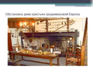 Обстановка дома крестьян средневековой Европы