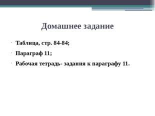 Домашнее задание Таблица, стр. 84-84; Параграф 11; Рабочая тетрадь- задания к
