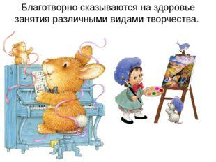 Благотворно сказываются на здоровье занятия различными видами творчества.
