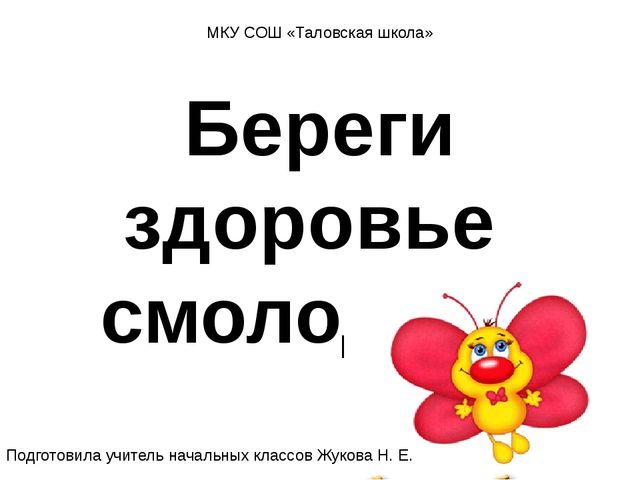 Береги здоровье смолоду!!!! МКУ СОШ «Таловская школа» Подготовила учитель нач...