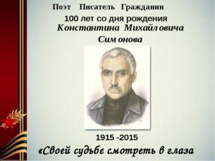 Поэт Писатель Гражданин 100 лет со дня рождения Константина Михайловича Симон