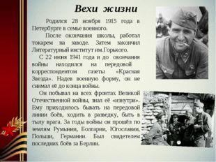 Вехи жизни Родился 28 ноября 1915 года в Петербурге в семье военного. После