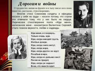 Дорогами войны О трудностях жизни на фронте и в тылу писал он в своих повест