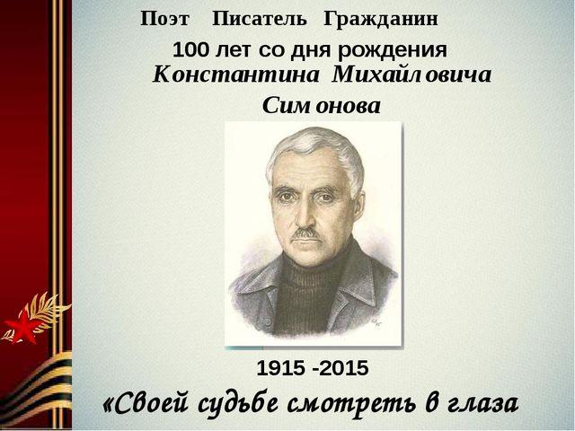 Поэт Писатель Гражданин 100 лет со дня рождения Константина Михайловича Симон...
