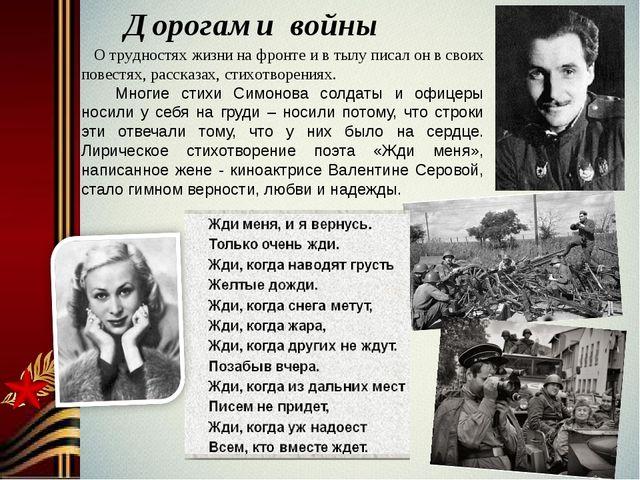 Дорогами войны О трудностях жизни на фронте и в тылу писал он в своих повест...