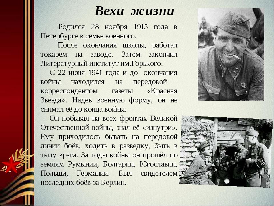 Вехи жизни Родился 28 ноября 1915 года в Петербурге в семье военного. После...