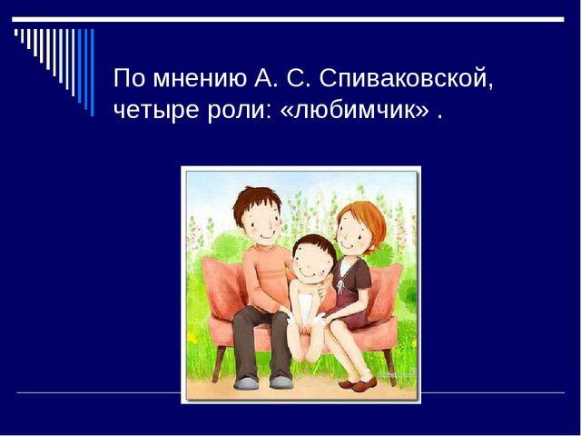 По мнению А. С. Спиваковской, четыре роли: «любимчик» .