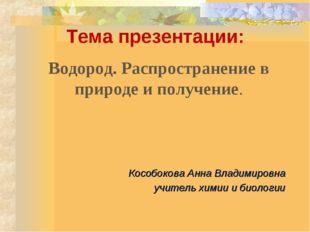 Тема презентации: Кособокова Анна Владимировна учитель химии и биологии Водор