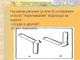 """На каком рисунке (а или б) отображен способ """"переливания"""" водорода из одного"""