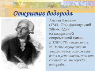 Открытие водорода Антуан Лавуазье (1743-1794) французский химик, один изсозд