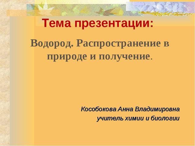 Тема презентации: Кособокова Анна Владимировна учитель химии и биологии Водор...