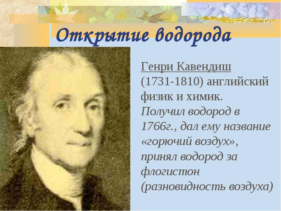 Открытие водорода Генри Кавендиш (1731-1810) английский физик и химик. Получи...