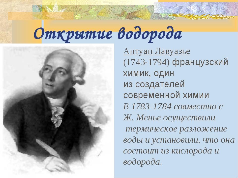 Открытие водорода Антуан Лавуазье (1743-1794) французский химик, один изсозд...