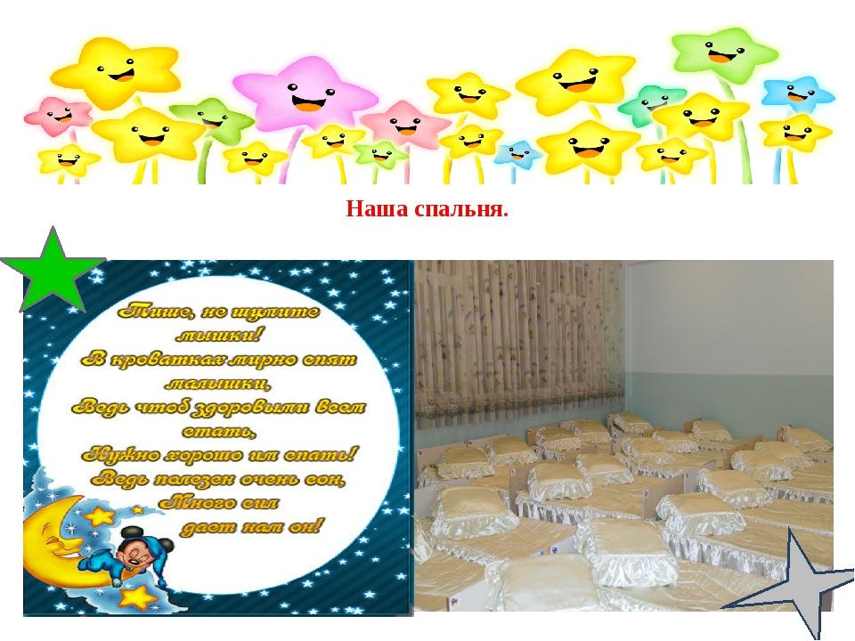 Наша спальня. Page *