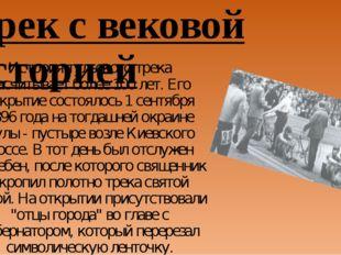 Трек с вековой историей История тульского трека насчитывает более 100 лет. Ег