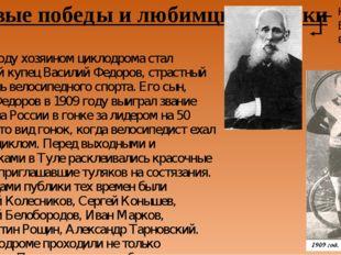 Первые победы и любимцы публики В 1910 году хозяином циклодрома стал тульский