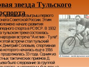Первая звезда Тульского велоспорта В 1918г. произошел розыгрыш первого чемпио