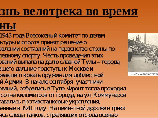 Жизнь велотрека во время войны Летом 1943 года Всесоюзный комитет по делам фи...