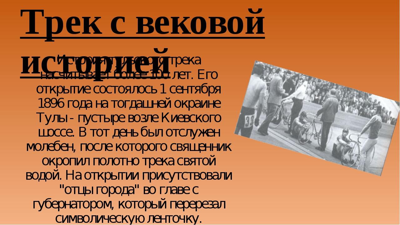 Трек с вековой историей История тульского трека насчитывает более 100 лет. Ег...