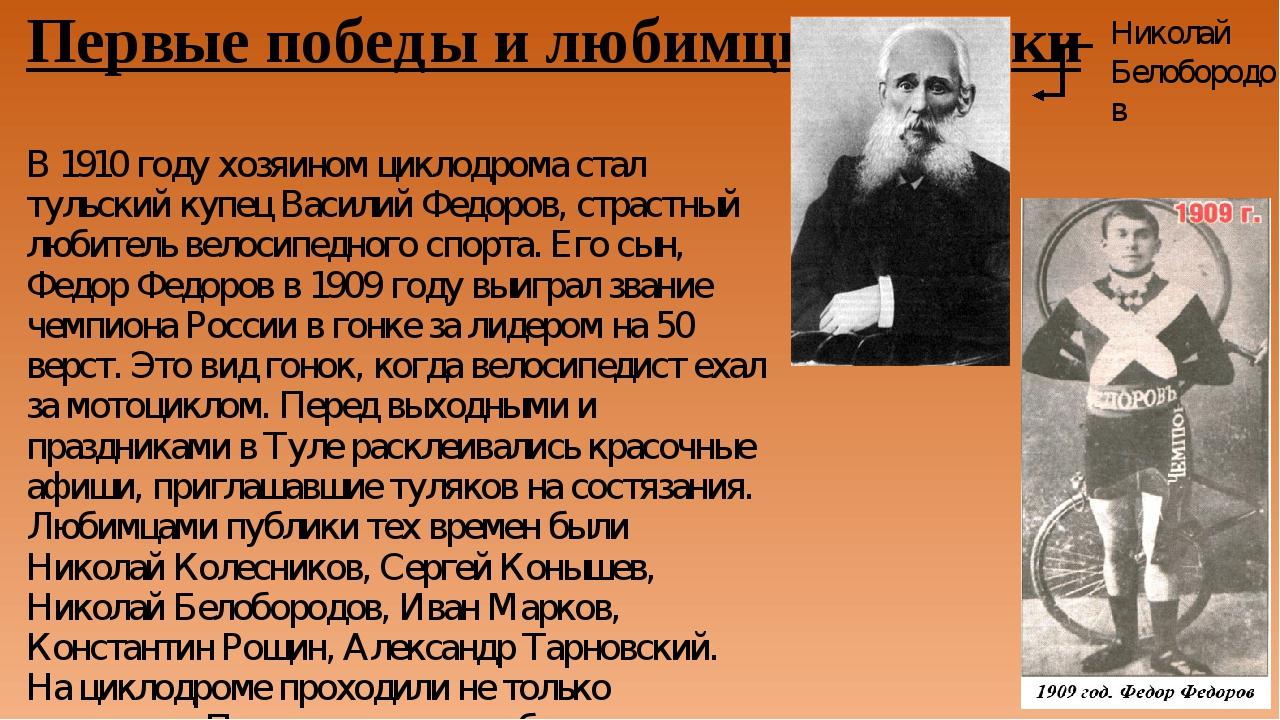 Первые победы и любимцы публики В 1910 году хозяином циклодрома стал тульский...