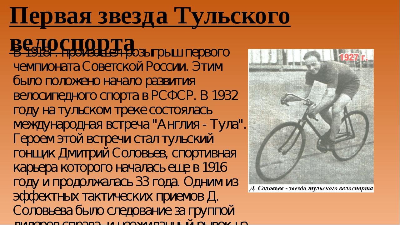 Первая звезда Тульского велоспорта В 1918г. произошел розыгрыш первого чемпио...
