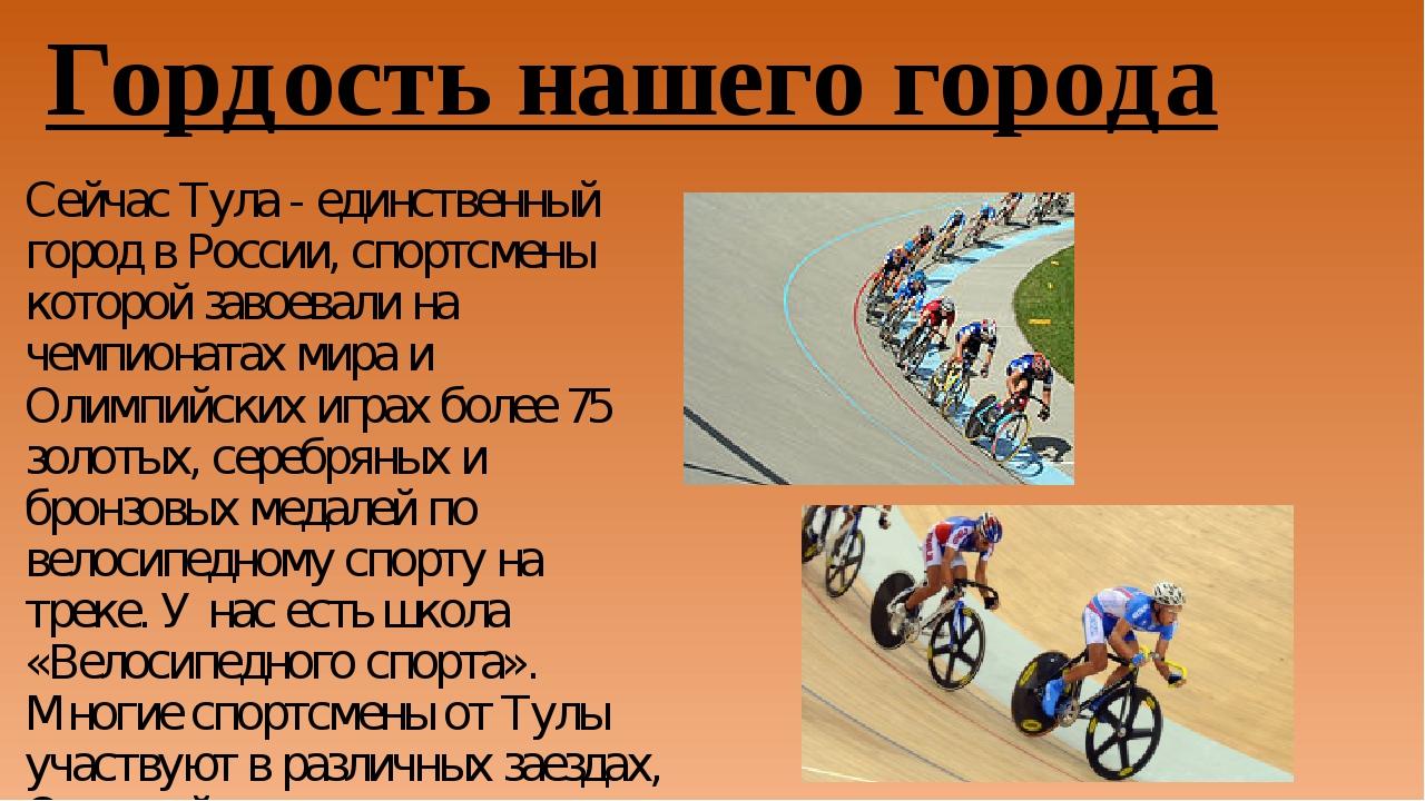 Гордость нашего города Сейчас Тула - единственный город в России, спортсмены...