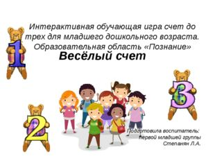 Весёлый счет Интерактивная обучающая игра счет до трех для младшего дошкольно