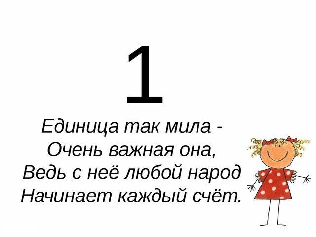 1 Единица так мила - Очень важная она, Ведь с неё любой народ Начинает кажды...