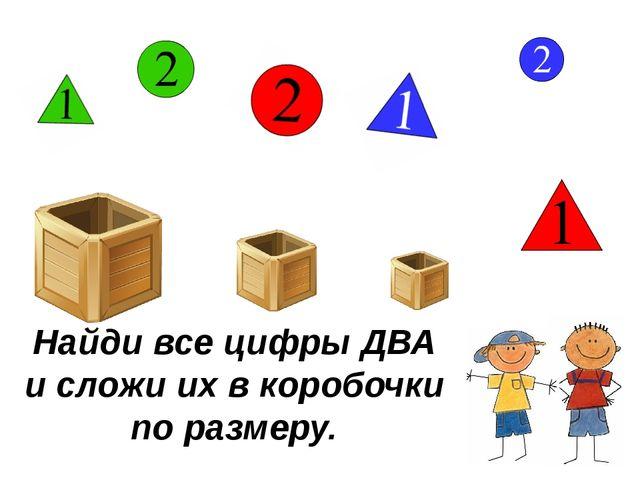 Найди все цифры ДВА и сложи их в коробочки по размеру.