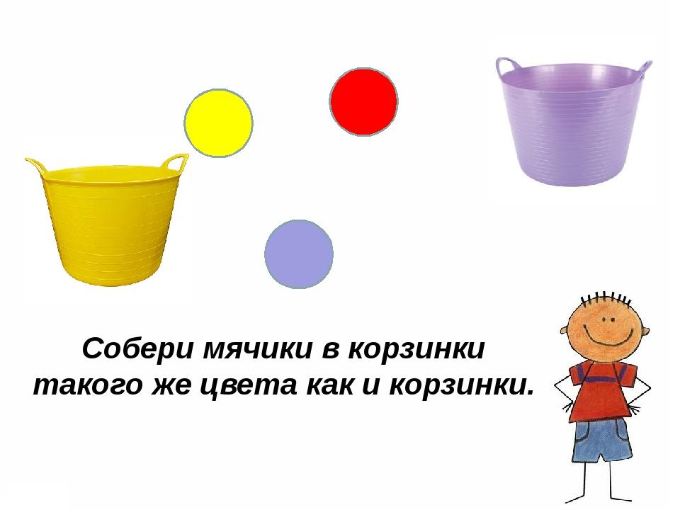 Собери мячики в корзинки такого же цвета как и корзинки.