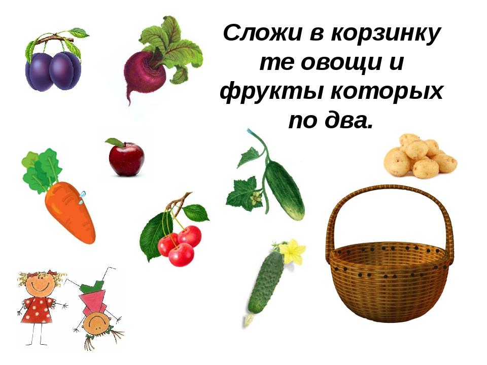 Сложи в корзинку те овощи и фрукты которых по два.